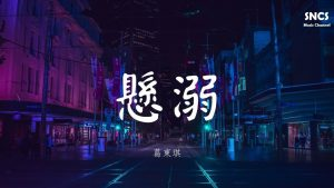 Top Chinese Songs Global (5)