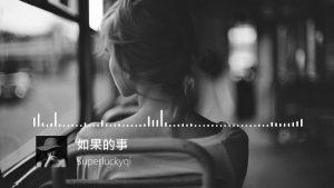 Top Chinese Songs Global (6)