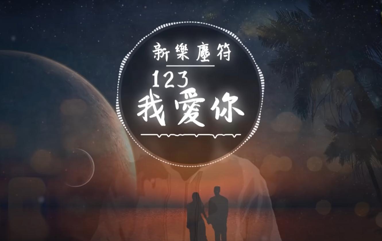 Top Chinese Songs Global (3)